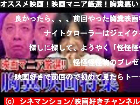 オススメ映画!映画マニア厳選!胸糞悪い&鬱映画を紹介!【シネマンション】  (c) シネマンション/映画好きチャンネル