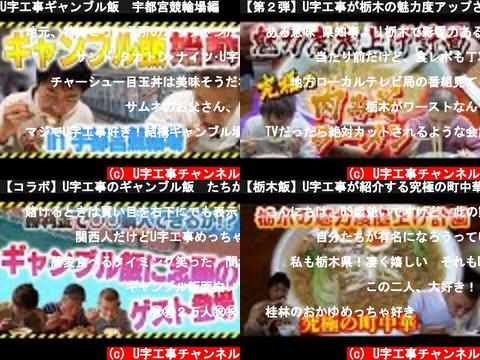 U字工事チャンネル(おすすめch紹介)