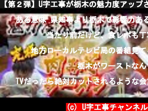 【第2弾】U字工事が栃木の魅力度アップさせます  (c) U字工事チャンネル