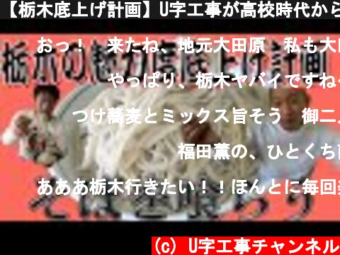 【栃木底上げ計画】U字工事が高校時代から通う懐かしの味を食す  (c) U字工事チャンネル