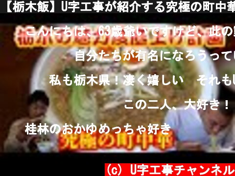 【栃木飯】U字工事が紹介する究極の町中華  (c) U字工事チャンネル
