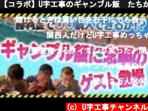 【コラボ】U字工事のギャンブル飯 たちかわ競輪場  (c) U字工事チャンネル