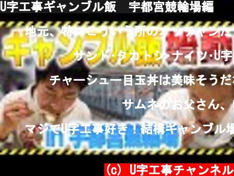 U字工事ギャンブル飯 宇都宮競輪場編  (c) U字工事チャンネル