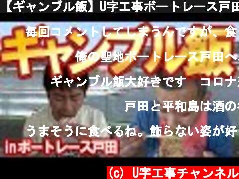 【ギャンブル飯】U字工事ボートレース戸田 前編  (c) U字工事チャンネル