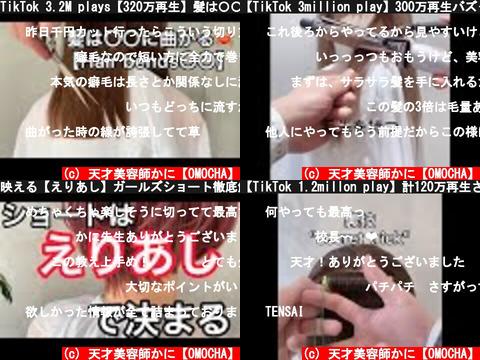 天才美容師かに【OMOCHA】(おすすめch紹介)
