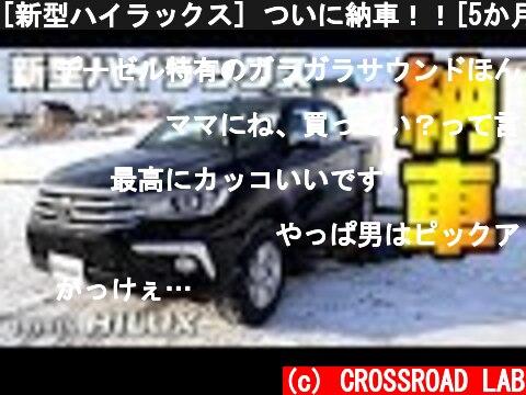 [新型ハイラックス] ついに納車!![5か月待ち]  (c) CROSSROAD LAB
