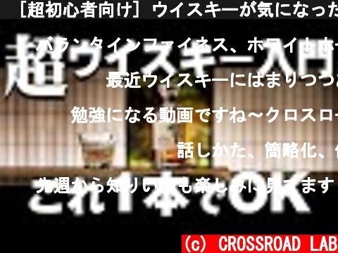 🔰[超初心者向け] ウイスキーが気になったら最初に見る動画 [基礎知識完全インストール] (With Korean subtitles)  (c) CROSSROAD LAB