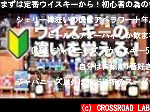 まずは定番ウイスキーから!初心者の為のウイスキー紹介!  (c) CROSSROAD LAB