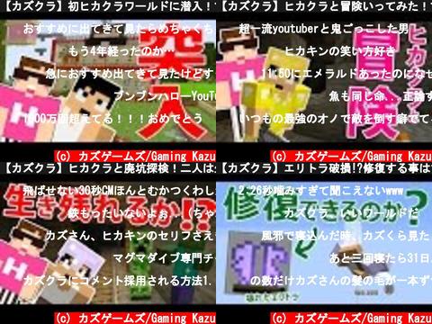 カズゲームズ/Gaming Kazu (おすすめch紹介)