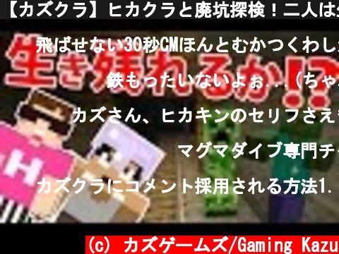 【カズクラ】ヒカクラと廃坑探検!二人は生き残れるのか!マイクラ実況 PART556  (c) カズゲームズ/Gaming Kazu