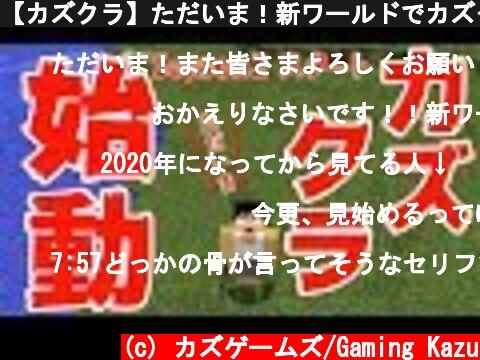 【カズクラ】ただいま!新ワールドでカズクラスタート!マイクラ実況 PART01  (c) カズゲームズ/Gaming Kazu