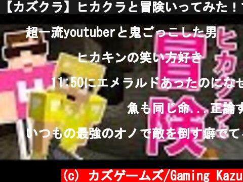 【カズクラ】ヒカクラと冒険いってみた!マイクラ実況 PART555  (c) カズゲームズ/Gaming Kazu