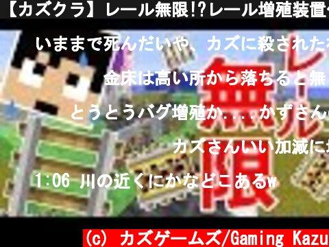 【カズクラ】レール無限!?レール増殖装置作ってみた!マイクラ実況 PART836  (c) カズゲームズ/Gaming Kazu