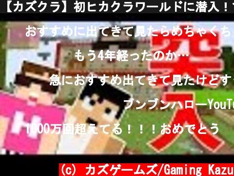 【カズクラ】初ヒカクラワールドに潜入!マイクラ実況 PART554  (c) カズゲームズ/Gaming Kazu