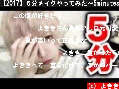 【2017】5分メイクやってみた〜5minutes make up challenge!〜  (c) よきき
