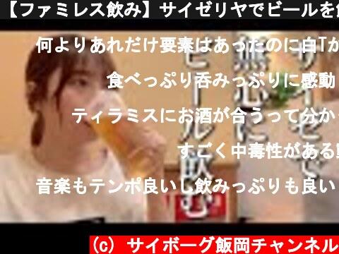 【ファミレス飲み】サイゼリヤでビールを飲む【ADの晩酌】  (c) サイボーグ飯岡チャンネル