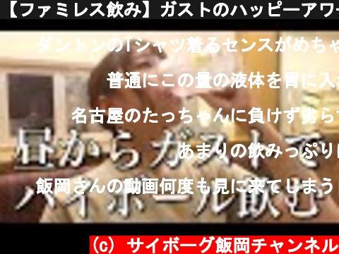 【ファミレス飲み】ガストのハッピーアワーで酒飲む【ADの晩酌】  (c) サイボーグ飯岡チャンネル