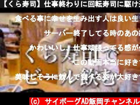 【くら寿司】仕事終わりに回転寿司に駆け込みビールを飲む【ADの晩酌】  (c) サイボーグAD飯岡チャンネル