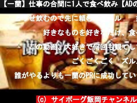 【一蘭】仕事の合間に1人で食べ飲み【ADの晩酌】  (c) サイボーグ飯岡チャンネル