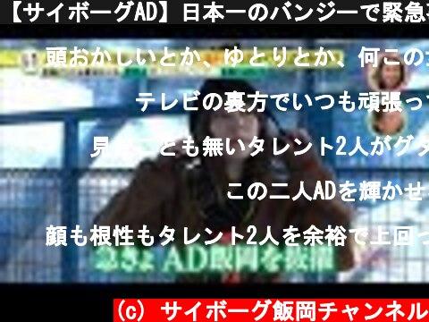 【サイボーグAD】日本一のバンジーで緊急事態発生!?〜サイボーグADの誕生〜  (c) サイボーグ飯岡チャンネル