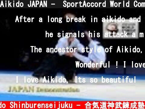 Aikido JAPAN -  SportAccord World Combat Games2013  (c) Aikido Shinburenseijuku - 合気道神武錬成塾