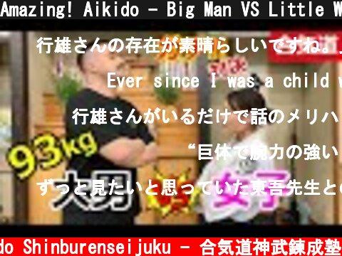 Amazing! Aikido - Big Man VS Little Woman  (c) Aikido Shinburenseijuku - 合気道神武錬成塾