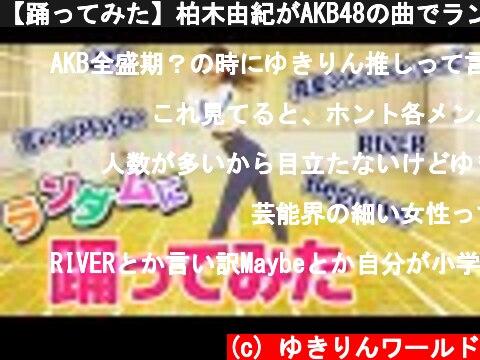 【踊ってみた】柏木由紀がAKB48の曲でランダムダンスに挑戦してみた!!  (c) ゆきりんワールド