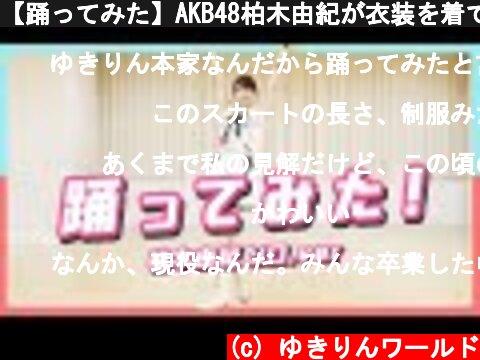 【踊ってみた】AKB48柏木由紀が衣装を着て踊ってみた  (c) ゆきりんワールド