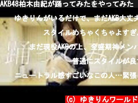 AKB48柏木由紀が踊ってみたをやってみた【オリジナル振付】  (c) ゆきりんワールド