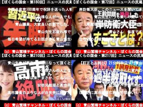 青山繁晴チャンネル・ぼくらの国会(おすすめch紹介)