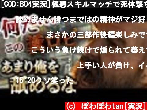 [COD:BO4実況]極悪スキルマッチで死体撃ち暴言PTに5連敗!?怒りで我を忘れて発狂する【中編】  (c) ぽわぽわtan[実況]