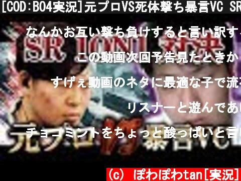[COD:BO4実況]元プロVS死体撃ち暴言VC SR1on1対決でリスハメしたったwww【後編】  (c) ぽわぽわtan[実況]