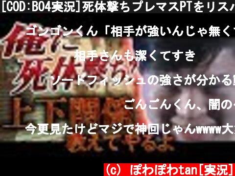[COD:BO4実況]死体撃ちプレマスPTをリスハメして謝罪させたったwwwクソガキVCが敵をチーター認定www【後編】  (c) ぽわぽわtan[実況]