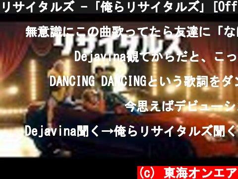 リサイタルズ - 「俺らリサイタルズ」[Official Music Video]  (c) 東海オンエア