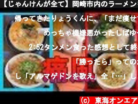 【じゃんけんが全て】岡崎市内のラーメンを一日中食べ続けたら何店舗行けるの!?  (c) 東海オンエア
