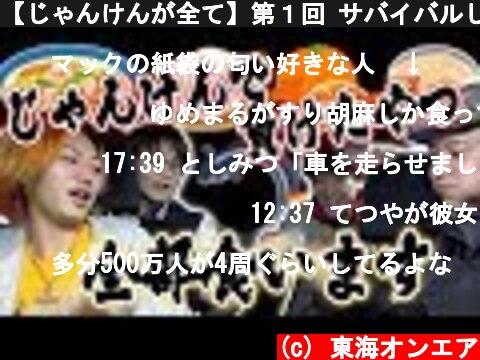【じゃんけんが全て】第1回 サバイバルしりとり晩御飯!  (c) 東海オンエア