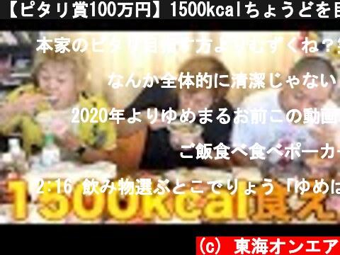 【ピタリ賞100万円】1500kcalちょうどを目指して飯を食え!  (c) 東海オンエア