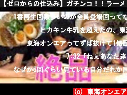 【ゼロからの仕込み】ガチンコ!!ラーメン作り対決!!!!!  (c) 東海オンエア