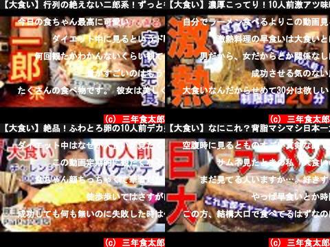 三年食太郎(おすすめch紹介)