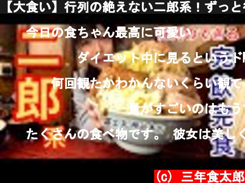 二郎系ラーメンの大食い(おすすめ動画)