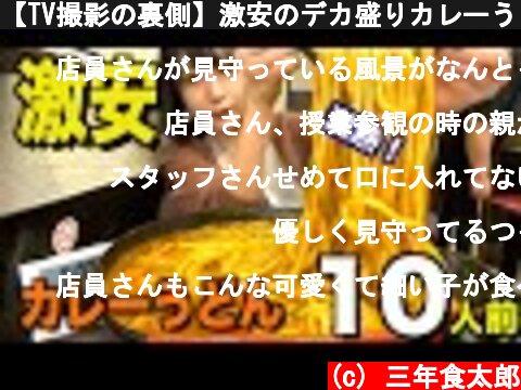 激安のデカ盛りカレーうどん屋さんに潜入-大食い-(おすすめ動画)