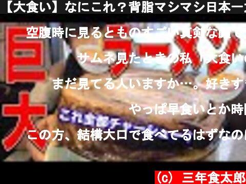 日本一大きいチャーシューが乗ったラーメンを大食い(おすすめ動画)