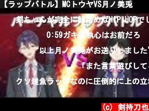 【ラップバトル】MCトウヤVS月ノ美兎  (c) 剣持刀也
