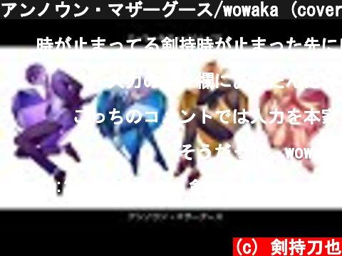アンノウン・マザーグース/wowaka (covered by ハッピートリガー)  (c) 剣持刀也
