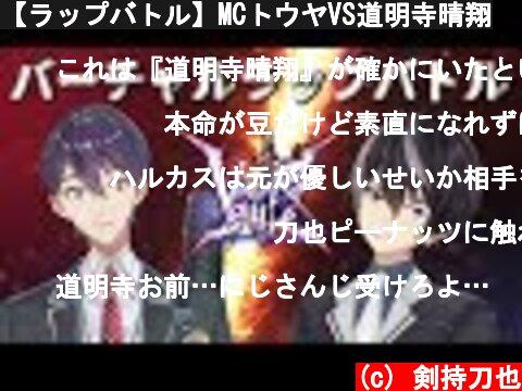 【ラップバトル】MCトウヤVS道明寺晴翔  (c) 剣持刀也