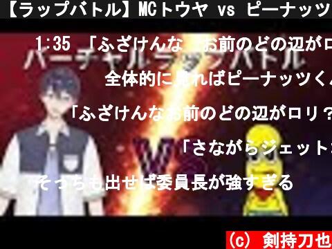 【ラップバトル】MCトウヤ vs ピーナッツくん  (c) 剣持刀也