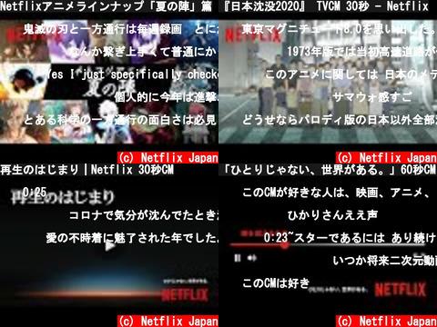 Netflix Japan(おすすめch紹介)
