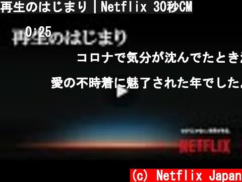 再生のはじまり|Netflix 30秒CM  (c) Netflix Japan
