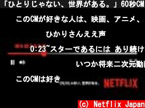 「ひとりじゃない、世界がある。」60秒CM | Netflix  (c) Netflix Japan