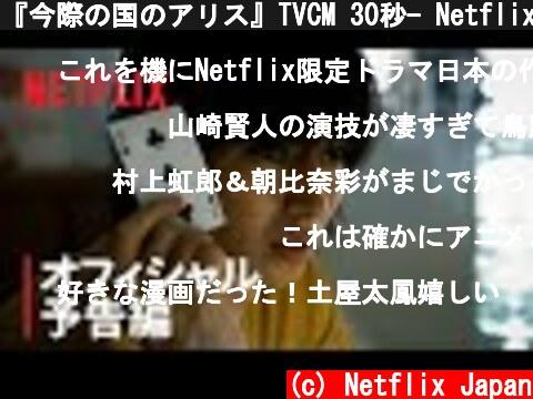 『今際の国のアリス』TVCM 30秒- Netflix  (c) Netflix Japan